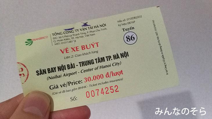 ノイバイ空港からハノイ市内まで「86番バス」で移動