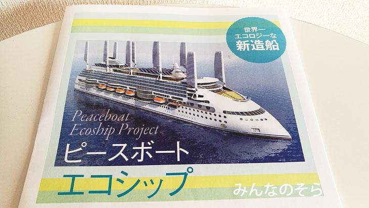 「エコシップ」造船所決定!世界でもっとも地球にやさしい「未来型客船」へ