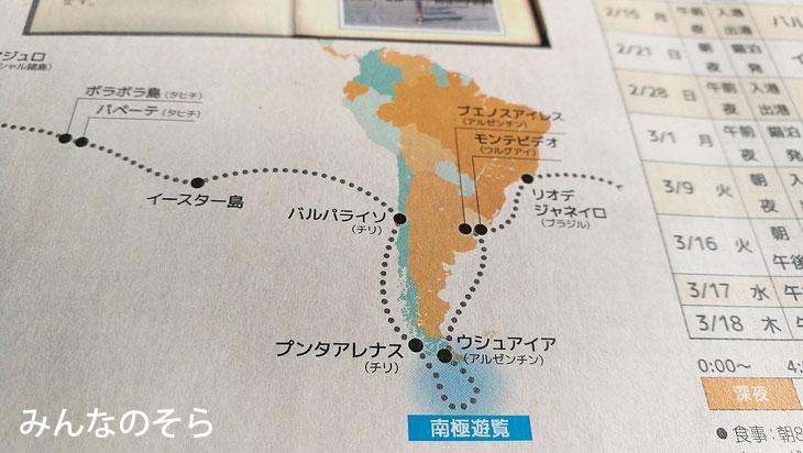 4.第2+3回エコシップ「世界一周の船旅」決定!南極遊覧(喜)