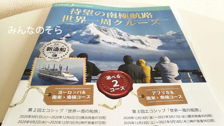 【リピーター限定】第2+3回エコシップ「世界一周の船旅」受付中