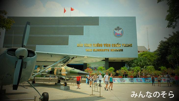 昼休中で入れず(涙)戦争証跡博物館@べトナム/ホーチミン
