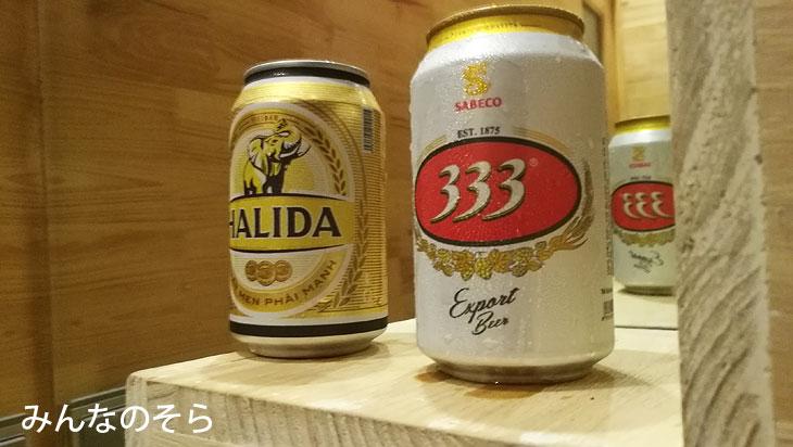 べトナムビールと言えば「333」+北部のビール「HALIDA」@べトナムのグルメ【ハノイ編】8食