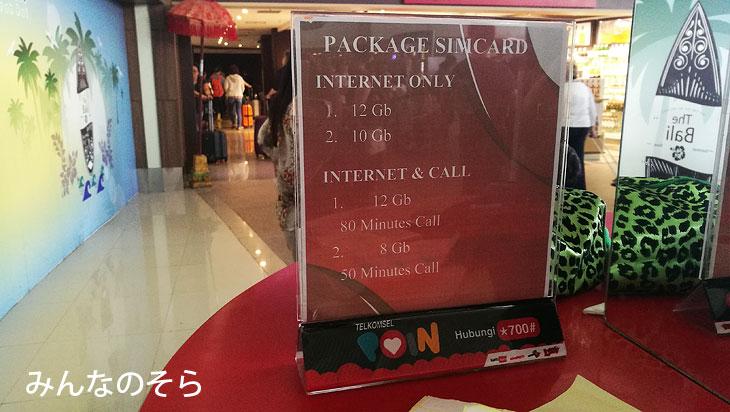 バリ島の空港でSIMを購入「ヘビーな【観光地価格】」に帰国後に気がついた(; ̄ー ̄A