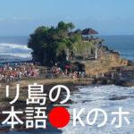 バリ島で「日本語OK!対応可」のホテル【15選】