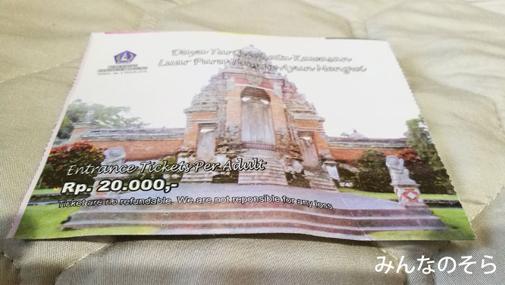 「タマン・アユン寺院」の入場料は?