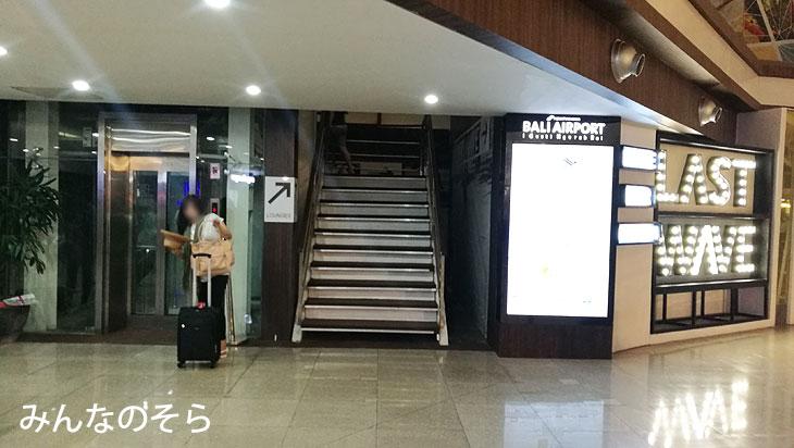 バリ島国際線ターミナルのラウンジの在処は?