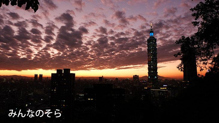 夕焼けが美しかったので、象山から「台北101」見学を