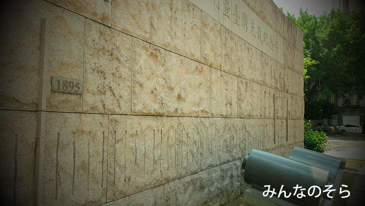広場には「抗日戦争勝利台湾光復紀念碑」が@中山堂(台北)