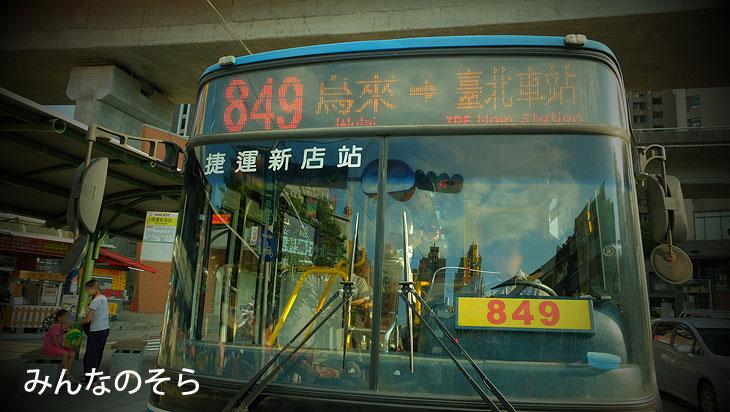 烏来(ウーライ)で再開したトロッコに乗ってきた(台北/台湾)