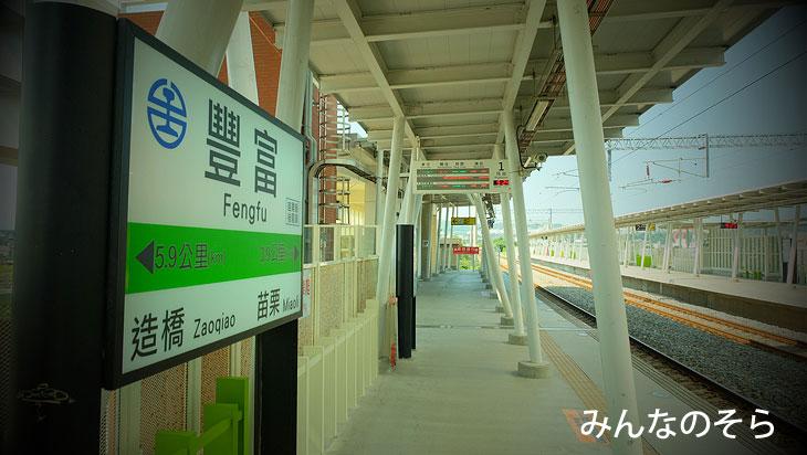 后豊鉄馬道へのアクセスは「后里駅」からがおすすめ!