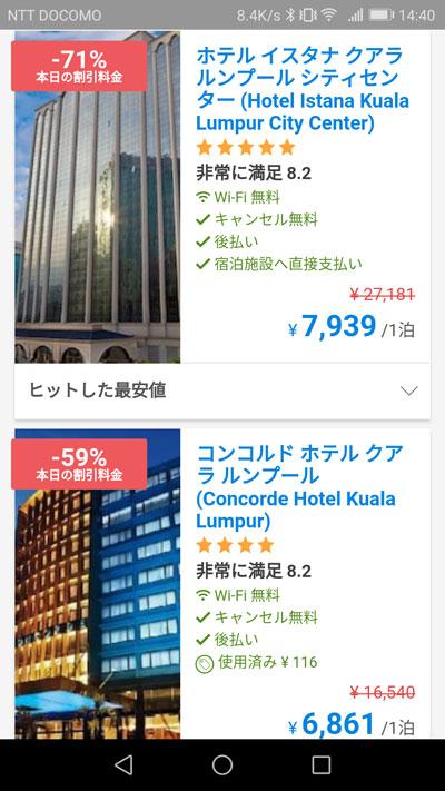 3年使ってトラブルなし!安心の「海外ホテル予約サイト」2選
