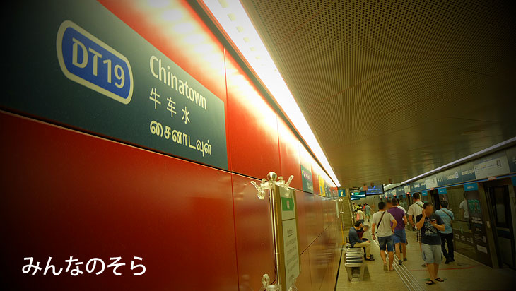 チャイナタウン駅(MRTダウンタウン線/東北線)