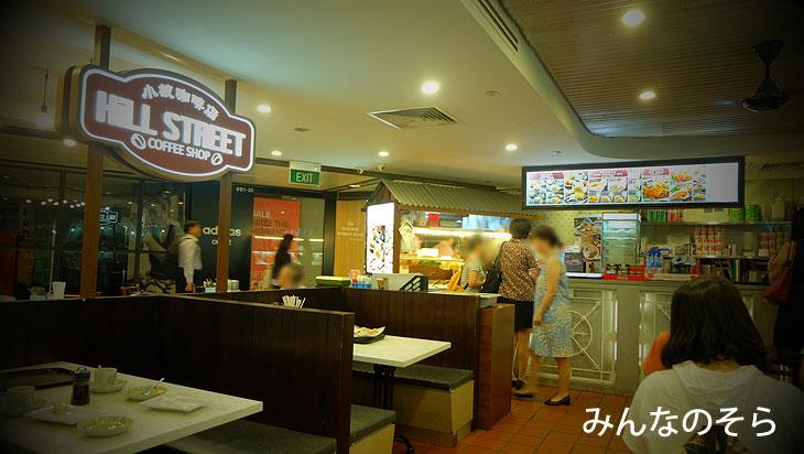 チャイナタウン駅地下!Hill Street Coffee Shop (小坡珈琲店)でカヤトースト+ラクサ