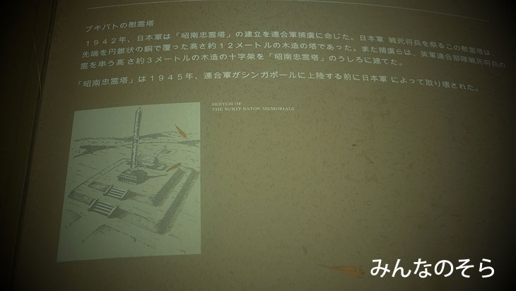 ブキバトの慰霊塔(Bukit Batok WWII Memorial)