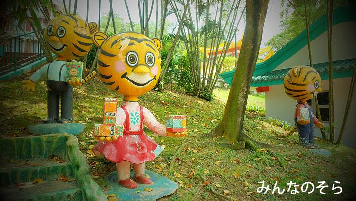ハウ・パー・ヴィラ/HAW PAR VILLA(Tiger Balm Garden)シンガポール