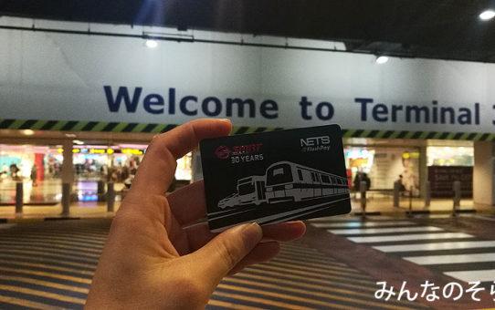 シンガポールの「NETS FlashPay Card」「ez-linkカード」「ツーリスト・パス(プラスも)」を比較
