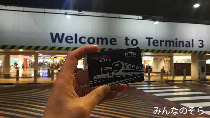 シンガポール旅の相棒は「NETS FlashPay」でした