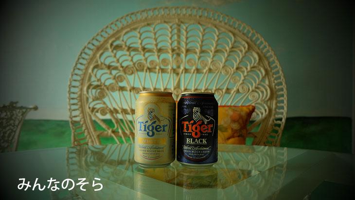 レア?白と黒とのタイガービール