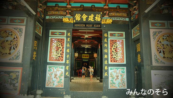 福建会館(Hokkien Huay Kuan Temple)