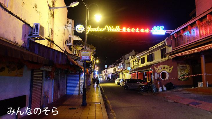 夜のジョンカーストリート
