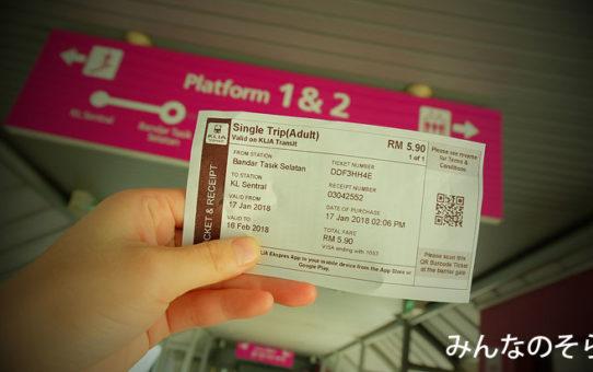 マラッカからクアラルンプール(KL Sentral) への帰りのアクセス(マレーシア)