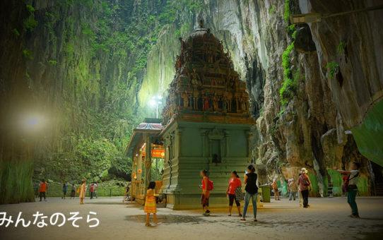 バトゥ洞窟(バトゥケイブ)の行き方は?(クアラルンプール/マレーシア)