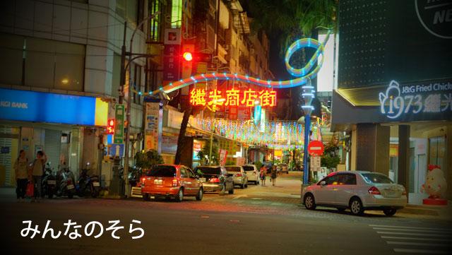 台湾のリトルアジア!?繼光街商圈