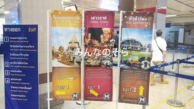 バンコク市内からフワランポーン駅まではMRTが便利