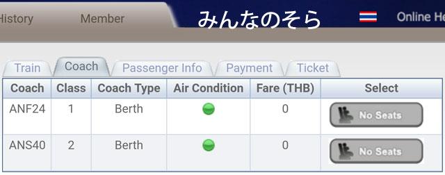 バンコク⇔チェンマイの寝台列車は、事前予約がおすすめ