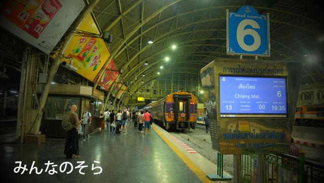 定刻より遅れて、ファラポーン駅出発!バンコク→チェンマイの寝台列車