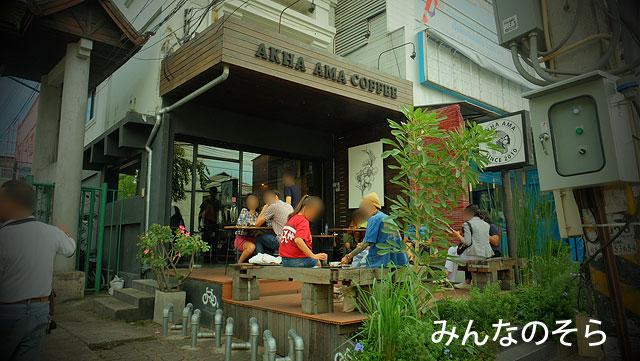 フェアトレードカフェ:AKHA AMA COFFEEでひと休み!のはずが…