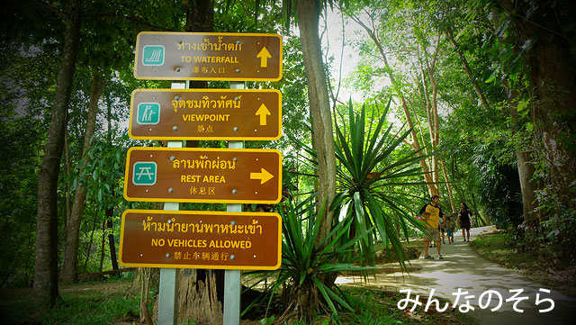 メーサー滝をハイキング(チェンマイ/タイ)