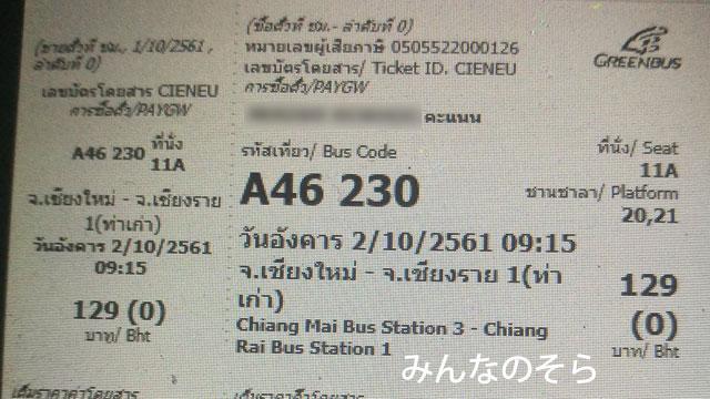 グリーンバスの窓口で、チェンマイ行きのバスチケットをもらう