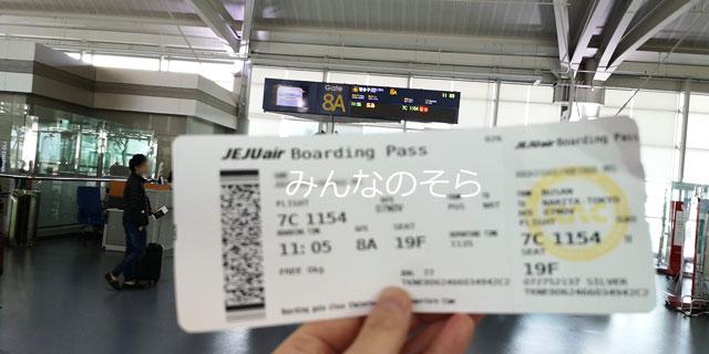 チェジュ航空、釜山からの帰りは、キオスクでセルフチェックイン