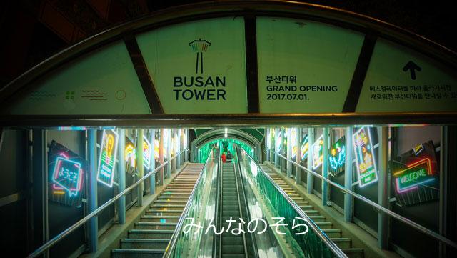 釜山タワー(龍頭山公園)へのアクセス