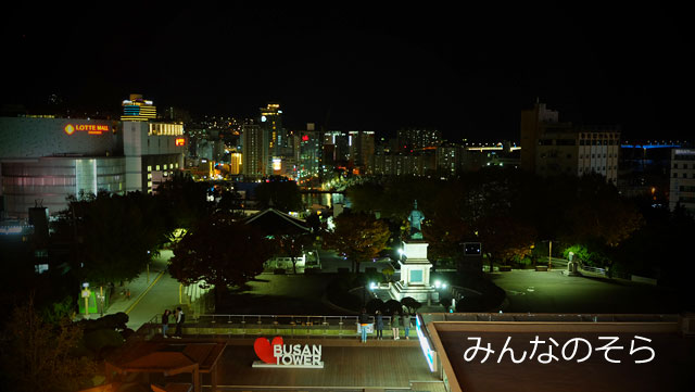 釜山タワー(龍頭山公園)の、夜景と景色を写真で解説( ̄^ ̄)ゞ
