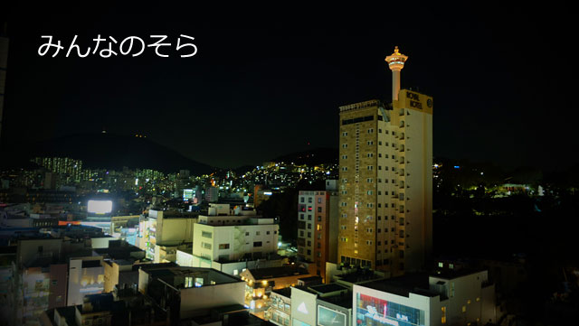 宿泊先のゲストハウスの屋上から、釜山の夜景を見学