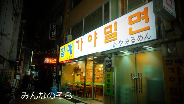 釜山名物!ミルミョンを食す。サイレントモードで