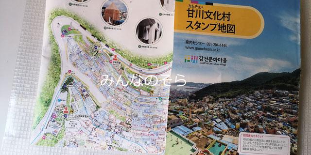 甘川文化村の観光案内所で地図(有料)をゲットしましょう