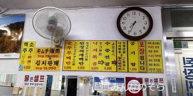 釜山のスンドゥブと言えば「トルゴレ」メニューは?