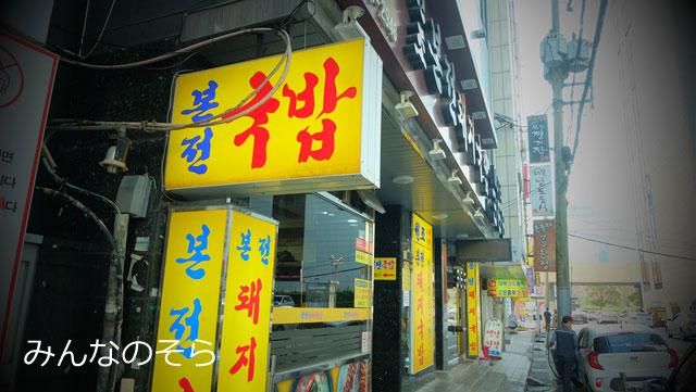釜山駅近く!ポンジョンテジクッパで遅めの昼ご飯