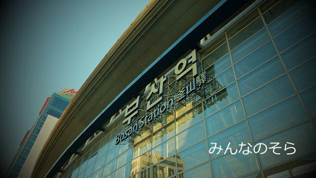釜山駅からKTXで新慶州駅へアクセス