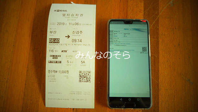 KTXのチケットカウンターで、釜山駅→新慶州駅への乗車券を入手